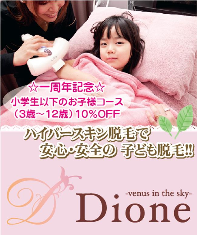 dione01