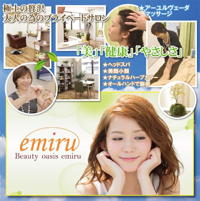 emiru01